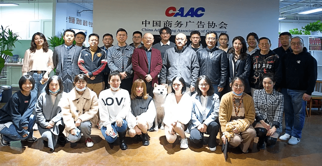 CAAC电商与效果营销研究院首届理事会成功召开