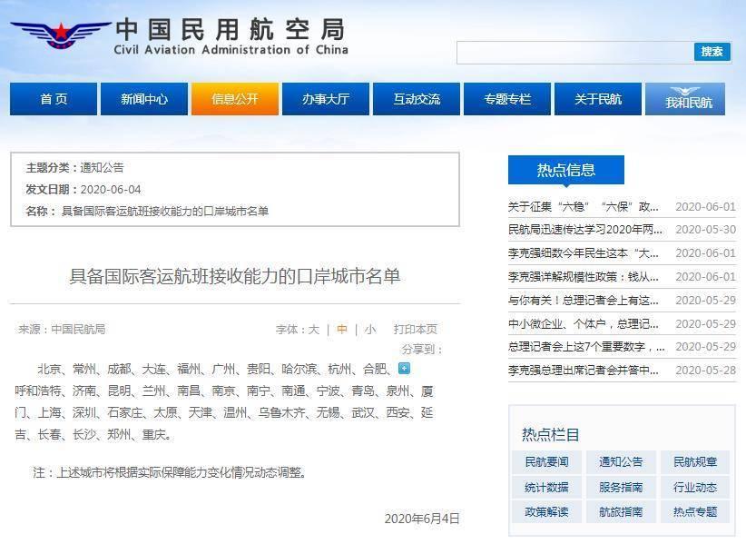 中国民航总局发布具有国际性货物运输飞机航班接受工作能力的港口