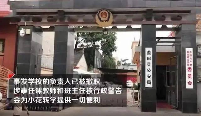 陕西小学女生在校内遭4名男生轮流强奸!嫌疑人因均未满14岁不用负法律责任!