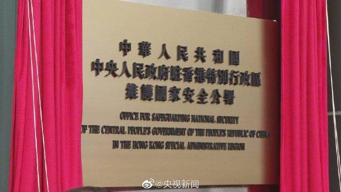 驻港国安公署8日上午在香港揭牌,今早大楼外升起五星红旗