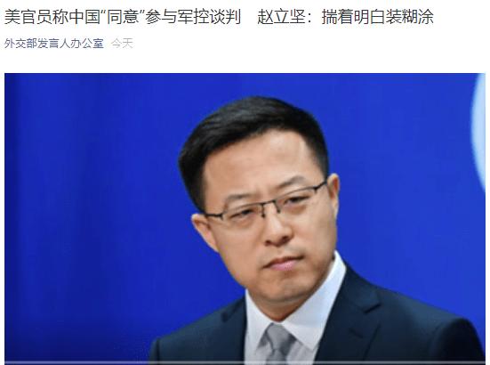 """美官员称中国""""同意""""参与军控谈判 赵立坚:揣着明白装糊涂"""