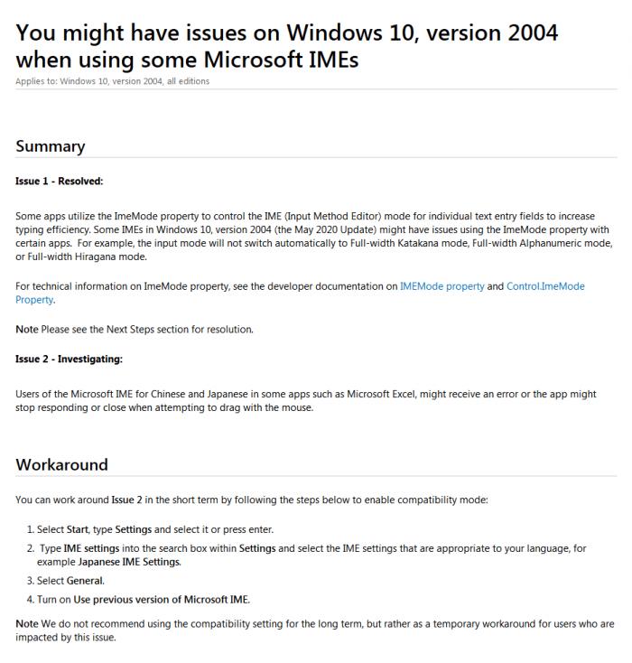 微软承认Windows10 v2004存在微软输入法问题