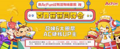 """AcFun""""夏季蕉蕉同好会""""点燃二次元的硬核炎天"""