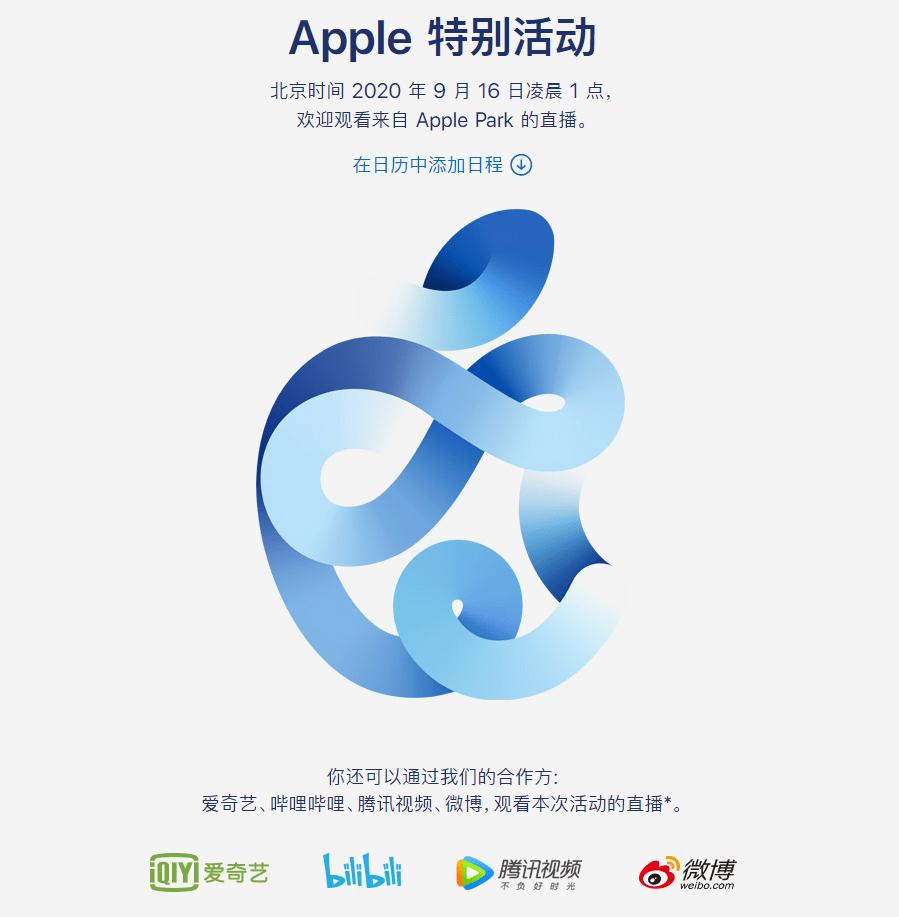 9月16日的主角可能不是iPhone 12,下个月才是