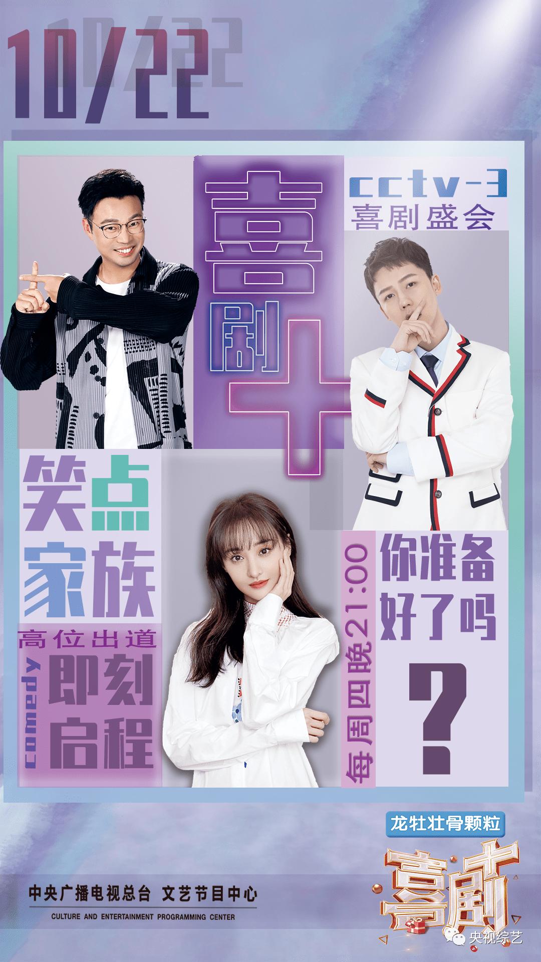 郑爽、刘维、王迅、李佳琦与你相约《喜剧+》!