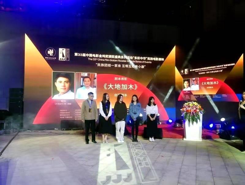 广州大学师生作品《大地加木》获金鸡奖民族主题创意剧本奖