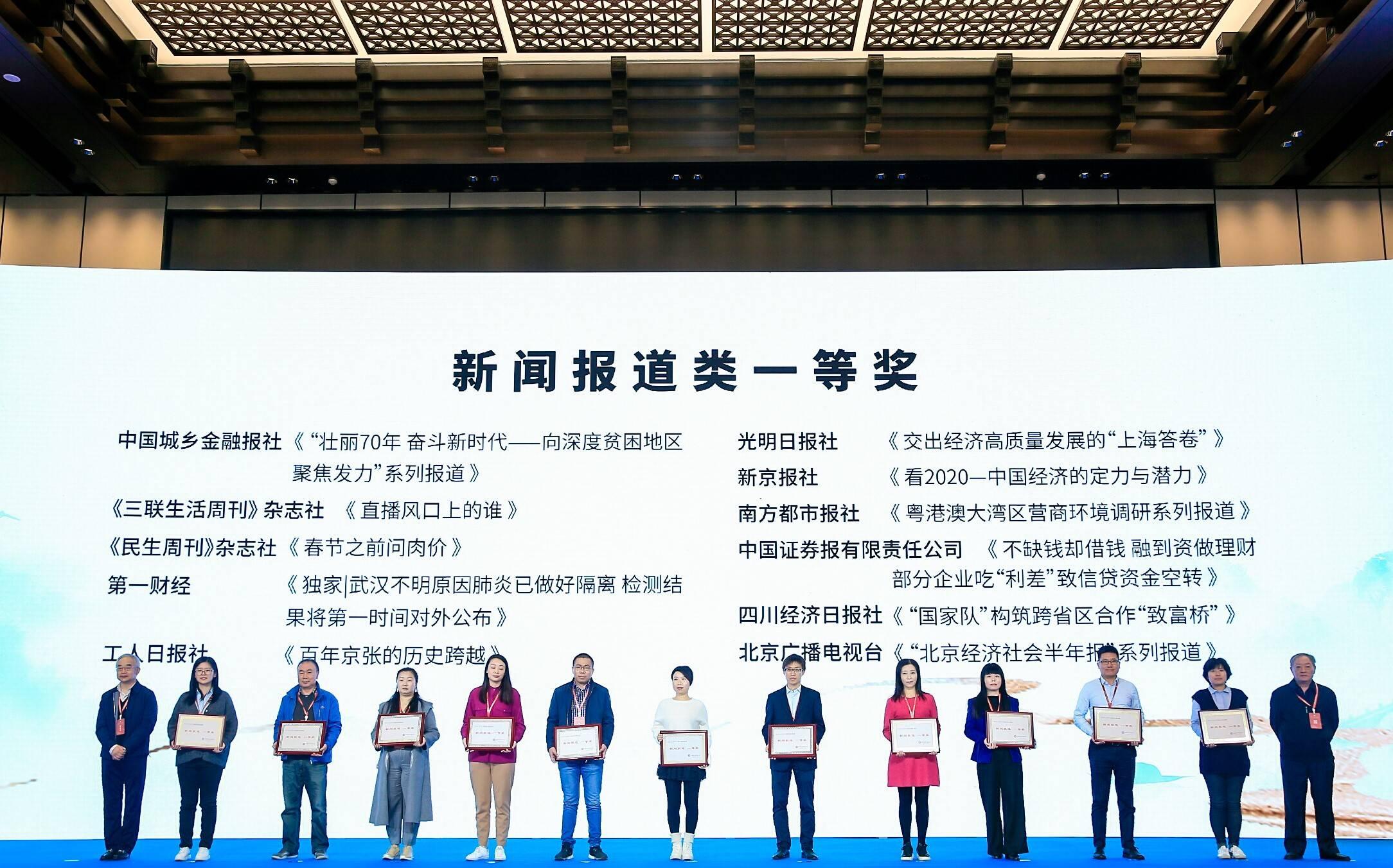 第32届中国经济新闻奖公布,南方都市报两件作品获一等奖