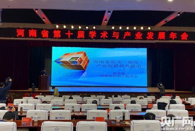 河南省第十届学术与产业发展年会在平顶山举办