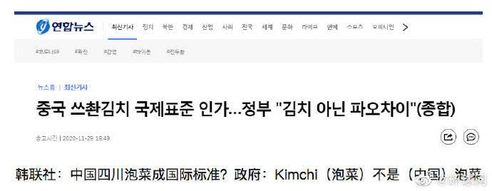 韩国政府:中国四川泡菜国际标准不适用韩国泡菜
