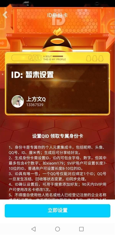 QQ开放QID身份号:SVIP也只能花10元修改一次的照片 - 4