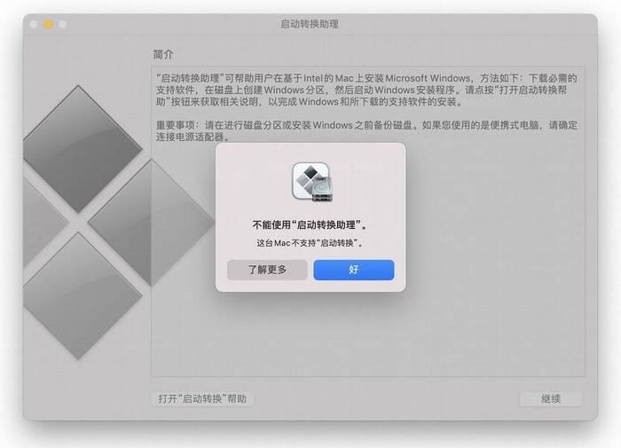 性能爆表缺软件 M1版MacBook真不能装Win10吗?的照片 - 3