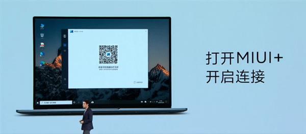 小米推出首个跨界产品MIUI+:Windows PC与安卓手机合体的照片 - 2