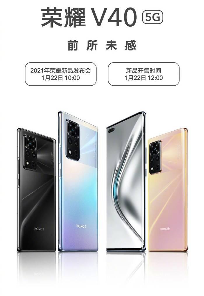 荣耀V40疑似定价3999元,测试成绩优秀期待实际表现