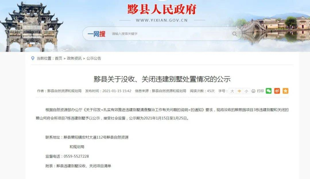 安徽一地10栋别墅被没收、关闭!!
