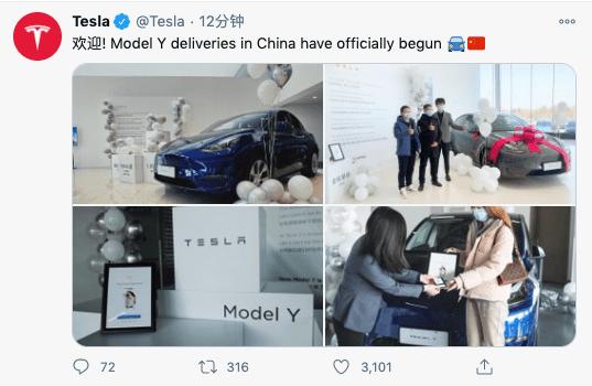 """特斯拉官方推特用中文表示""""欢迎"""",称中国市场Model Y交付已经正式开始。"""