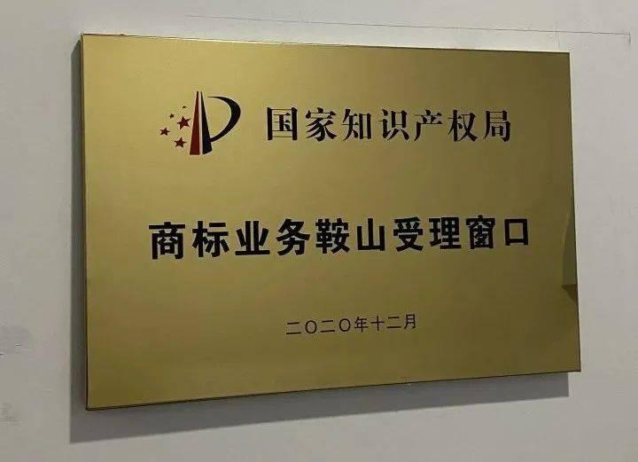 """""""国家知识产权局商标业务鞍山受理窗口""""正式启用"""