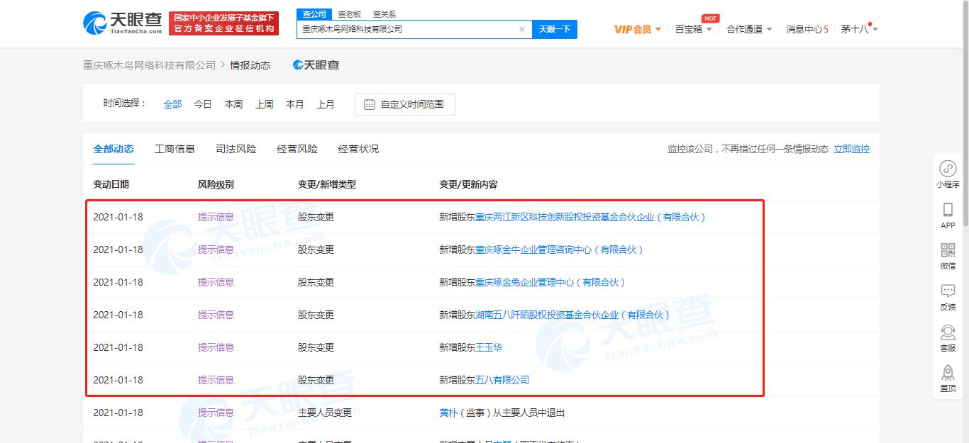 58关联公司投资重庆啄木鸟网络
