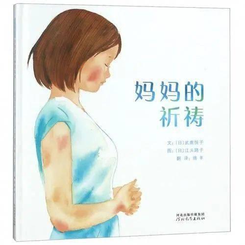 【听!1001夜】罗玲:妈妈的祈祷
