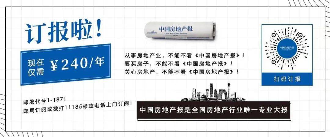 """地产新闻联播丨华夏幸福回应""""河北承诺提供95亿元有条件财政支持"""""""