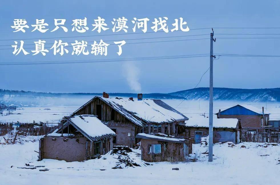 千万别去中国最北县城找北,压根找不到