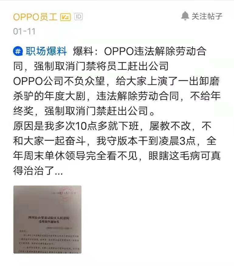 OPPO违法解除员工劳动合同?员工:已起诉OPPO