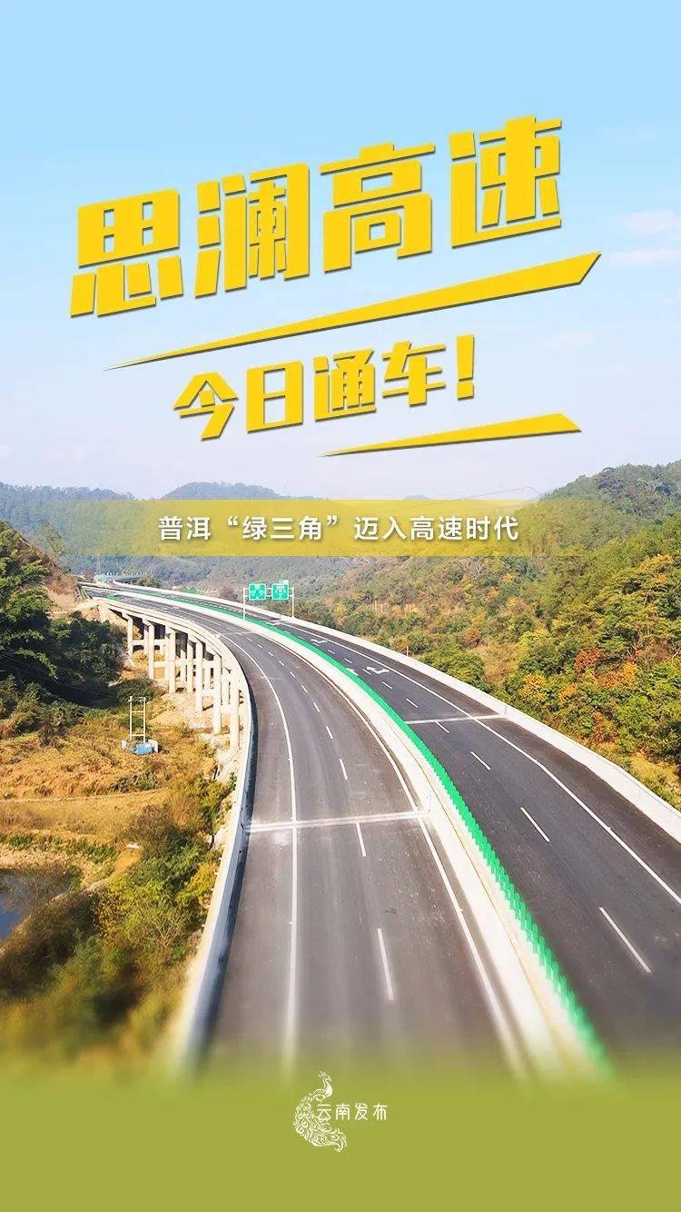 这条高速今日通车!