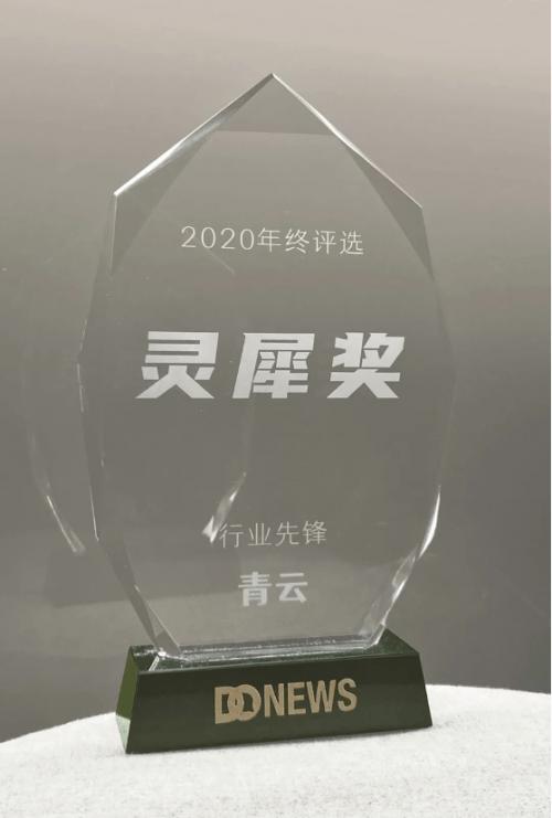 扎根百行千业,服务企业数字化转型 青云科技斩获DoNews灵犀奖