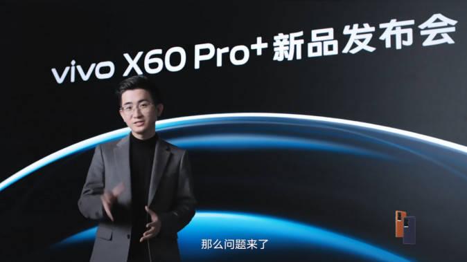 vivo X60 Pro+发布!恐怖影像系统成最强杀手锏!