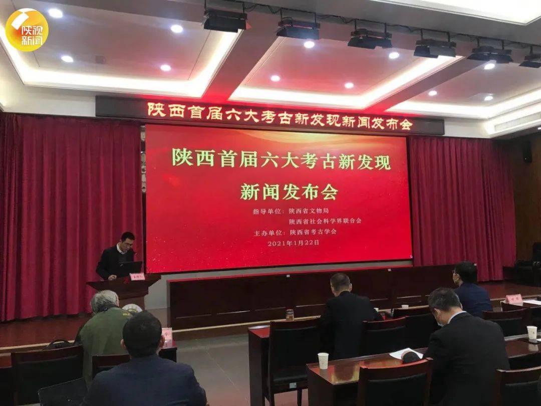 首次重磅发布!陕西2020年六大考古新