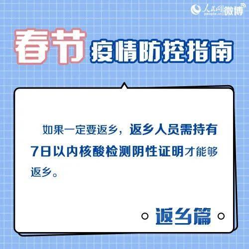 春节返乡最新要求,国家卫健星辉委权威解答!