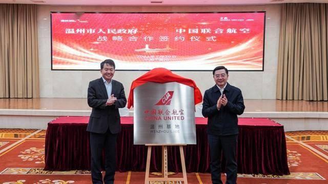中国联合航空成立温州基地 构建菱形网络布局