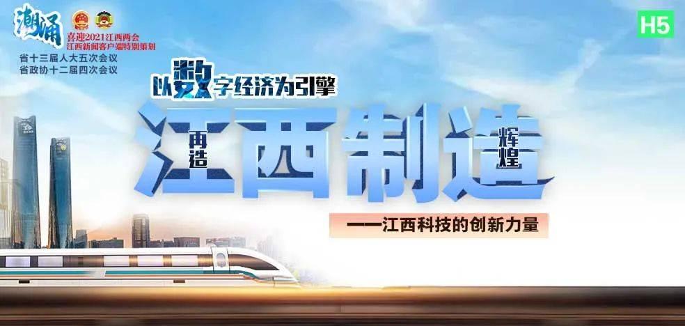 """【喜迎江西两会】以数字经济为引擎,创""""江西制造""""辉煌!"""