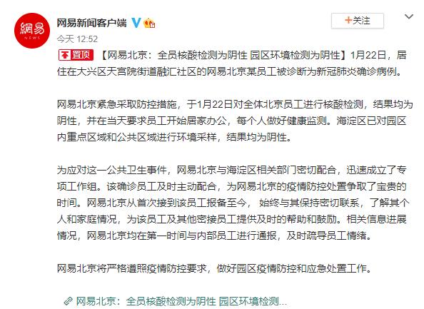 网易北京:均为阴性