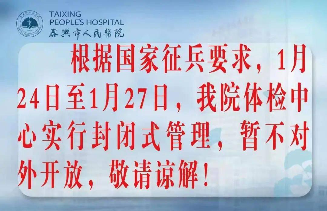 【公告通知】为了征兵体检,我院体检中心从明天起不开放!