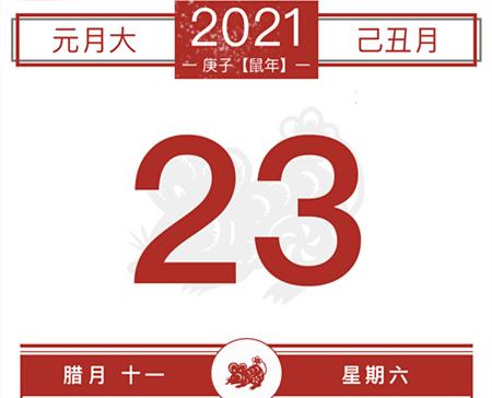 2021年1月23日三分钟知晓天下事