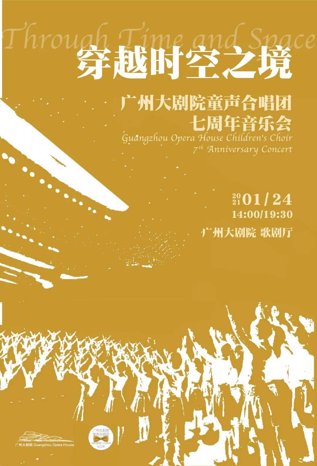 电子节目单丨穿越时空之境:广州大剧院童声合唱团七周年音乐会