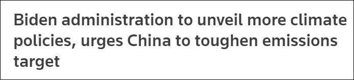 """刚重返《巴黎协定》,拜登政府就""""找茬""""中国的气候目标"""