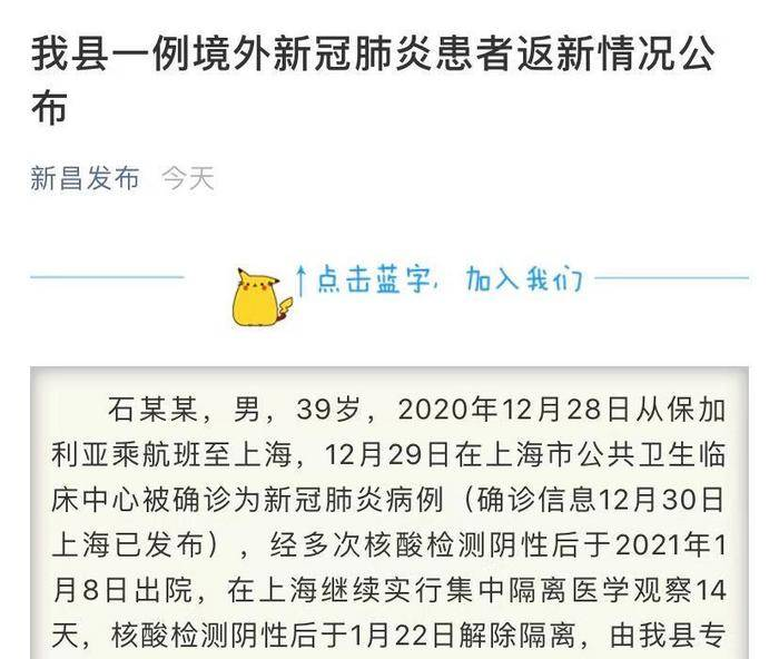 浙江新昌发觉1例核酸結果可疑工作人员 入境时曾被确诊