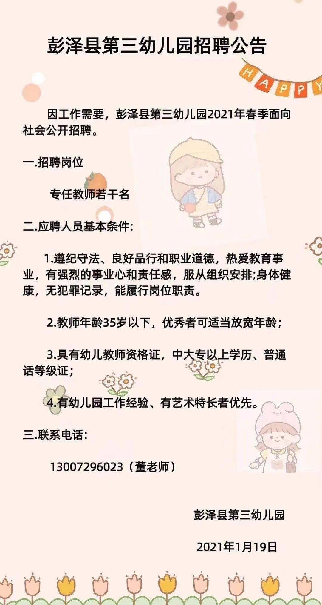 彭泽县第三幼儿园招聘公告