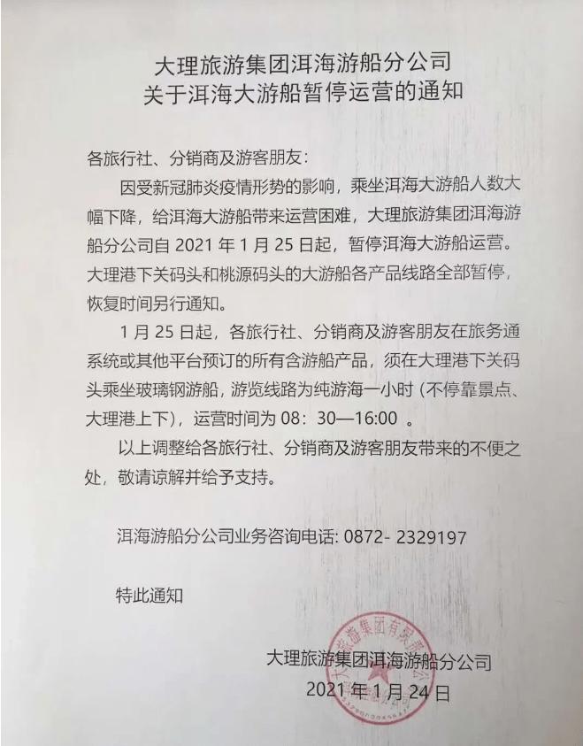 云南又一旅游景点宣布暂停运营!