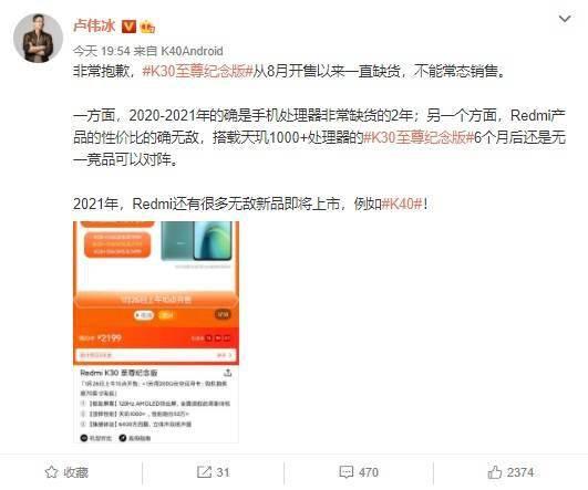 卢伟冰为 K30 至尊版缺货道歉,表示 K40 等新品即将上市