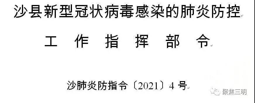 三明市再次暂停辖区内社会麻将室和