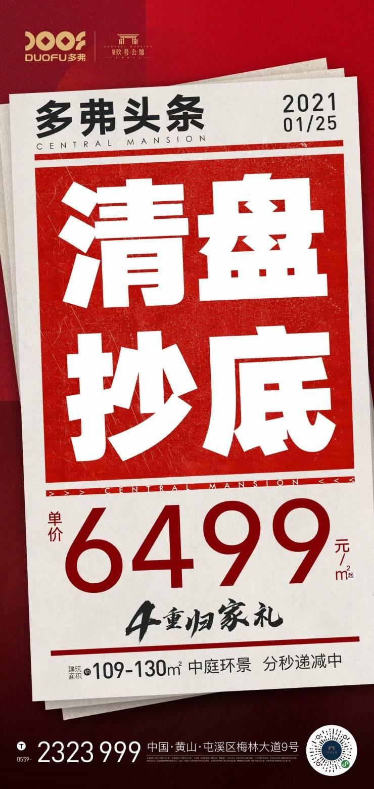 大捡漏!清盘价6499元/㎡起,仅剩60套,还有不少好户型!