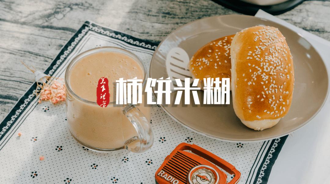【破壁美食】超简单快手的柿饼米糊~~新年第一杯热饮!!