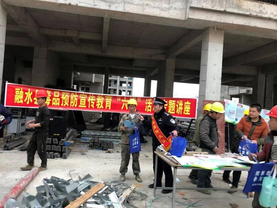 融水县禁毒宣传进工地