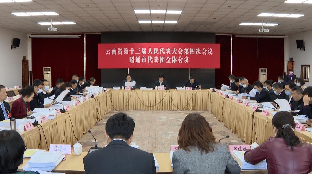 参加省十三届人大四次会议的昭通市代表团举行第二次全团会议