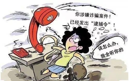 @铜梁人 接到这种电话要警惕!是诈骗!