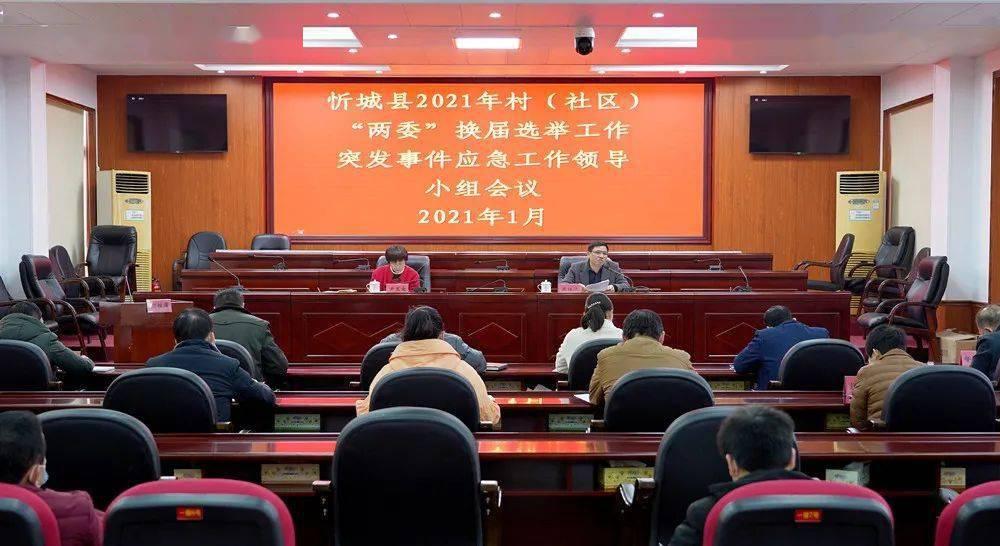 忻城县建立健全突发事件应急机制 保障换届选举顺利推进
