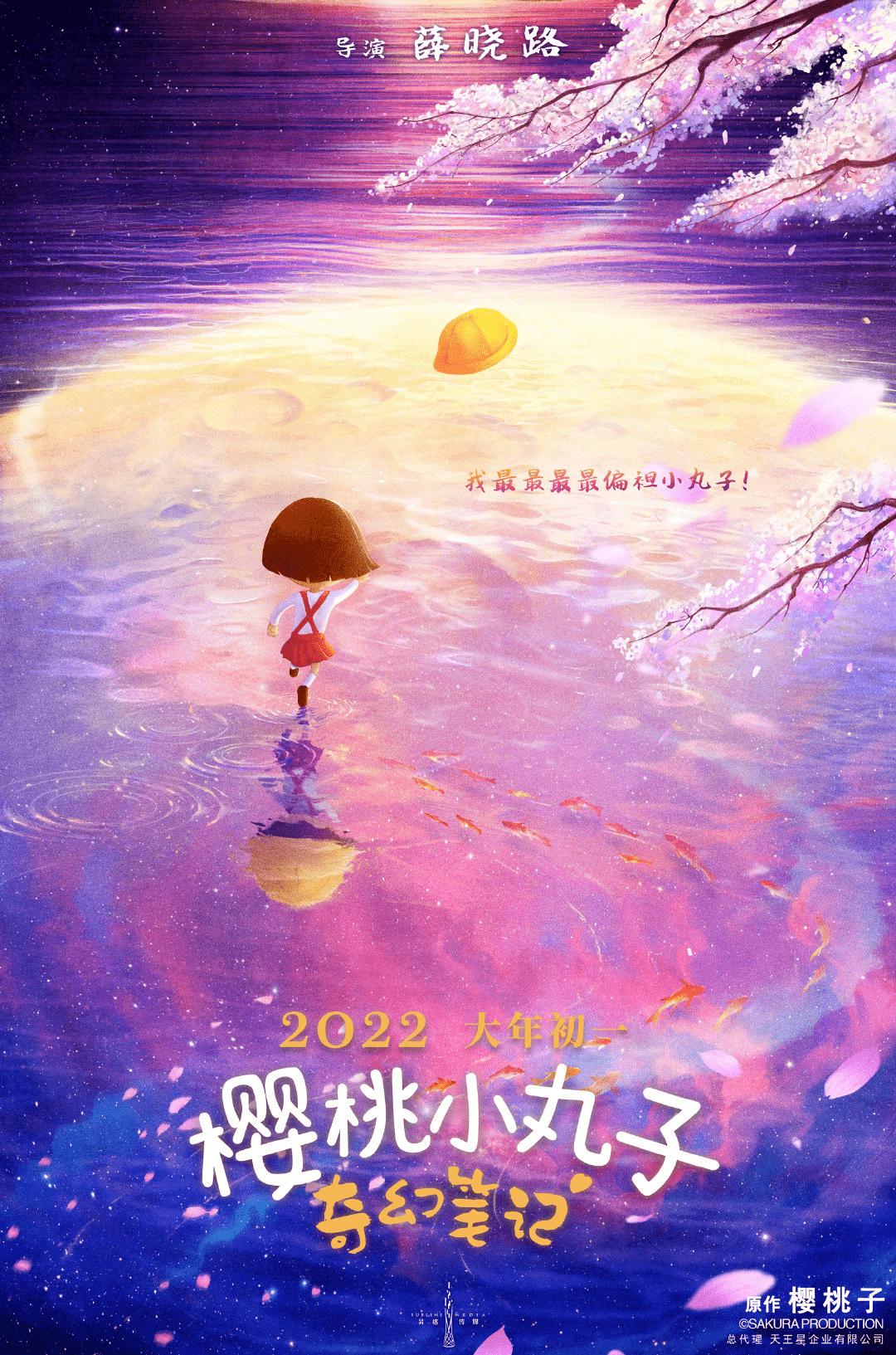 《樱桃小丸子》定档明年春节;王思聪熊猫互娱破产拍卖