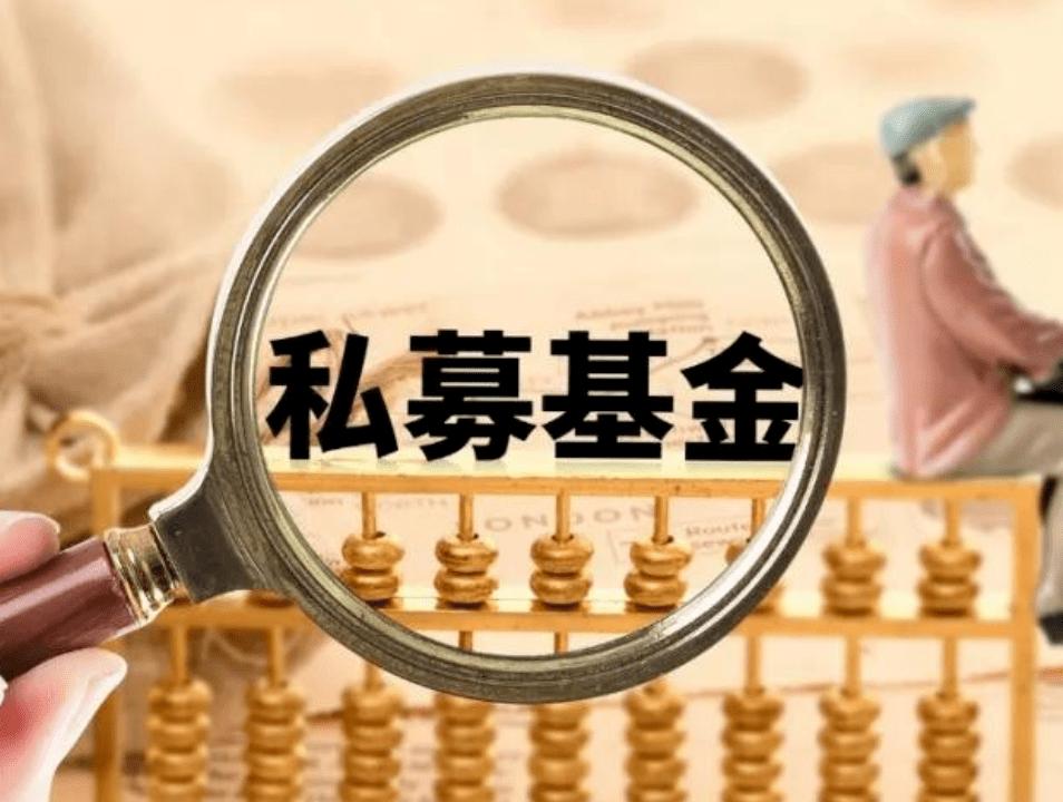 """深圳75家私募被列""""黑名单"""":滨海基金、深南创投等8家已追刑责"""
